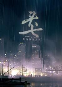 宋钰萧凤天
